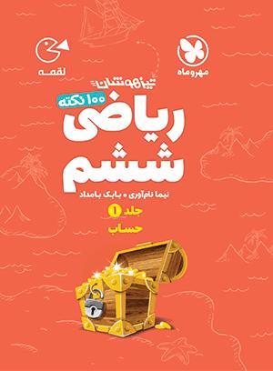 ۱۰۰ نکته ریاضی ششم جلد اول (حساب) لقمه مهر و ماه